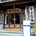 29川湯溫泉龜屋旅館-2.jpg