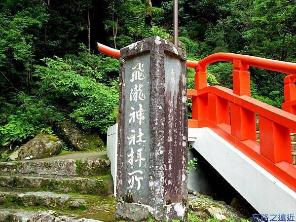 17飛瀧神社拜所石碑.jpg