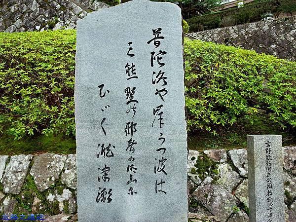 10青岸渡寺御詠歌碑.jpg