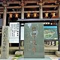 19青岸渡寺世界遺產碑.jpg