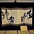 35建仁寺風神雷神字.jpg