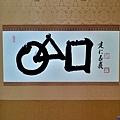 46建仁寺小書院□○△圖.jpg