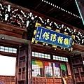6清涼寺本堂.jpg