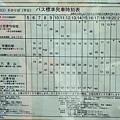 2奈良站前往唐招提寺巴士時刻表.jpg