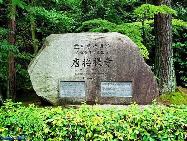 5唐招提寺世界遺產碑.jpg