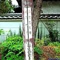 2奈良歷史街道路標.jpg