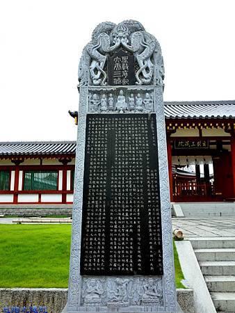 25玄奘三藏院三藏聖教序碑-1.jpg