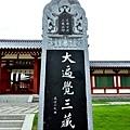 26玄奘三藏院三藏聖教序碑-2.jpg