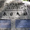 4春日大社世界遺產碑.jpg