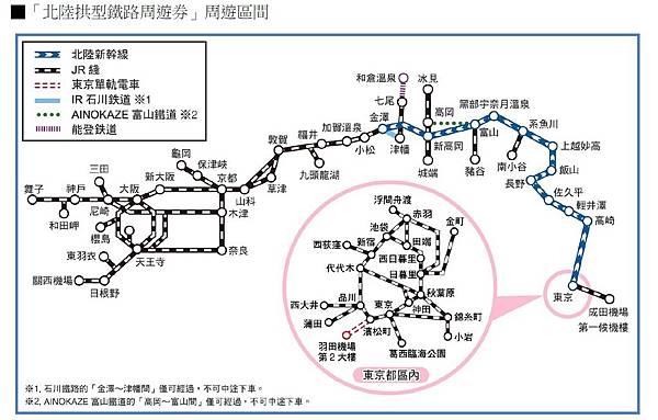 北陸拱型鐵路周遊券.jpg