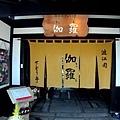 36彥根伽羅-1.jpg