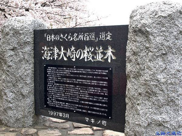 12海津大崎櫻花百選招牌.jpg