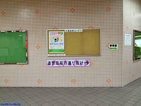 2大阪地鐵谷町線天滿橋站指示-1