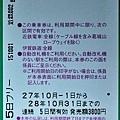 4近鉄周遊券背面.jpg