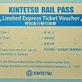 5近鉄特級列車兌換券.jpg