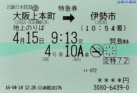 6近鉄特急券-1.jpg