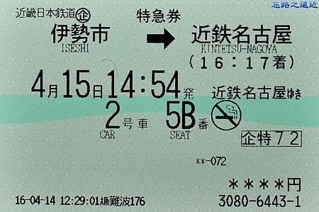 7近鉄特急券-2.jpg