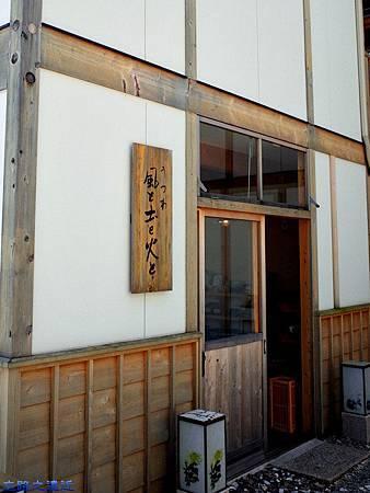 14近鉄伊勢站前伊勢器市-風土火.jpg