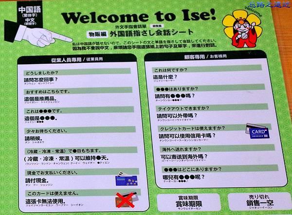 17伊勢站前伊勢器市外語交談卡.jpg