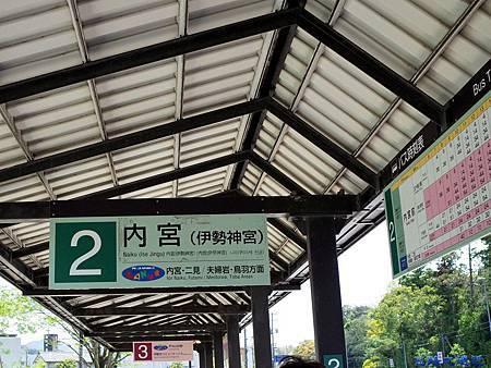 45伊勢神宮外宮往內宮巴士站.jpg