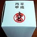 48伊勢神宮外宮之干支塑像外盒