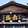 72おかげ橫町赤福本店