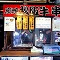 73おほらい町通松阪牛串燒