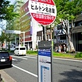 11名古屋希爾頓前機場巴士站牌.jpg