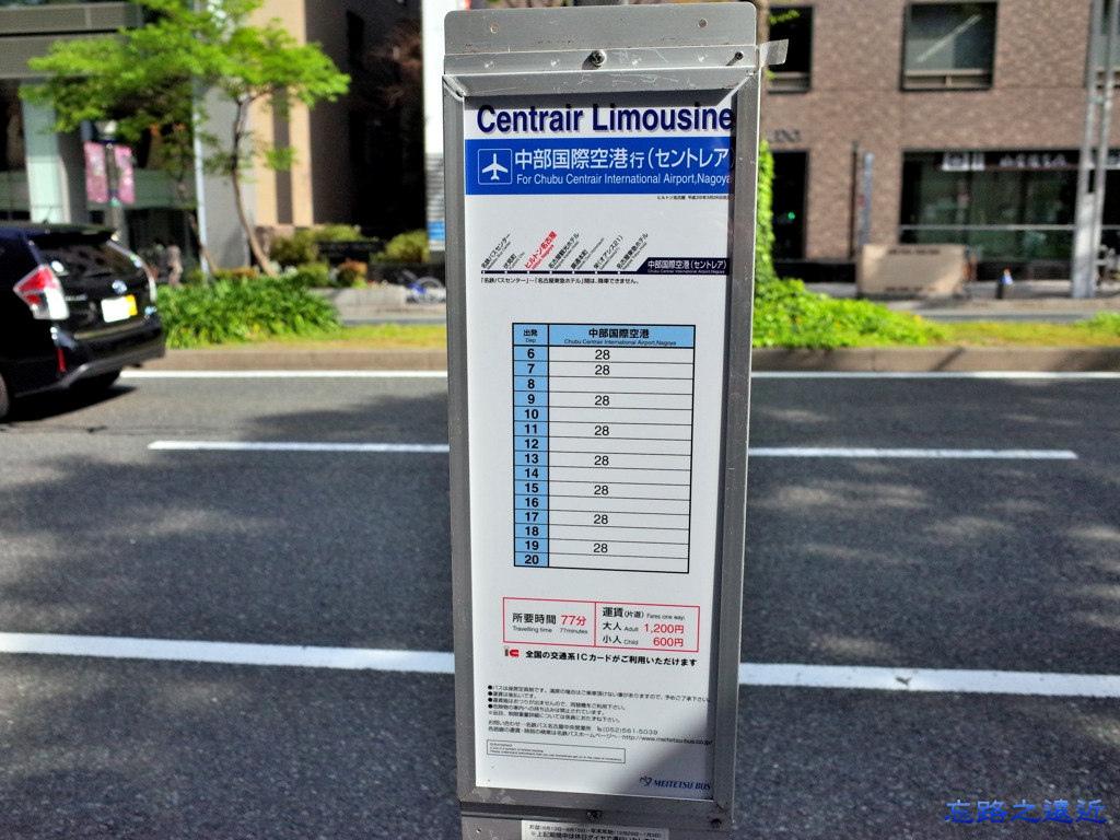 12名古屋希爾頓前機場巴士時刻表.jpg
