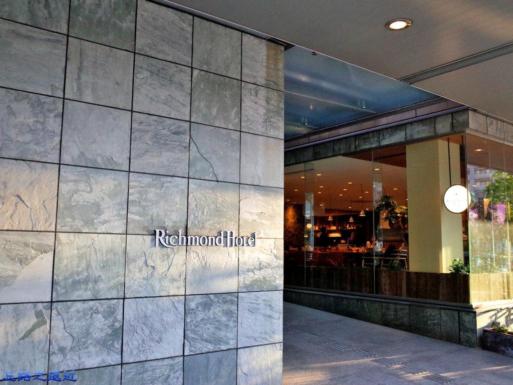 17Richmond Hotel 納屋橋入口.jpg