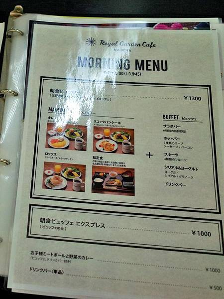 45Richmond Hotel 納屋橋早餐Menu