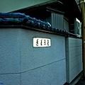 6蓬萊陣屋巷口.jpg