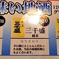 18伍味酉本店地酒menu.jpg
