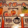 17伍味酉本店high ball menu.jpg