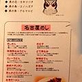 26伍味酉本店名古屋美食介紹.jpg