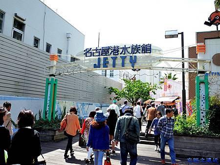 3名古屋港3號出口往JETTY.jpg