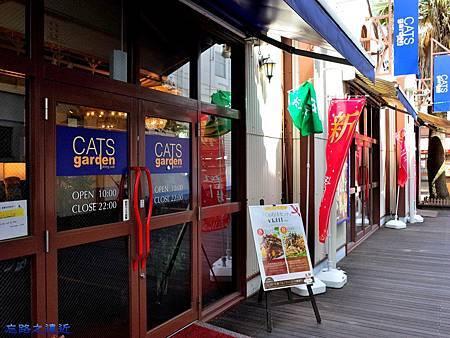 4名古屋港cats Garden.jpg