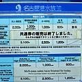 13名古屋港水族館料金表.jpg