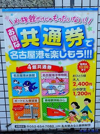 15名古屋港四景點共通券介紹.jpg