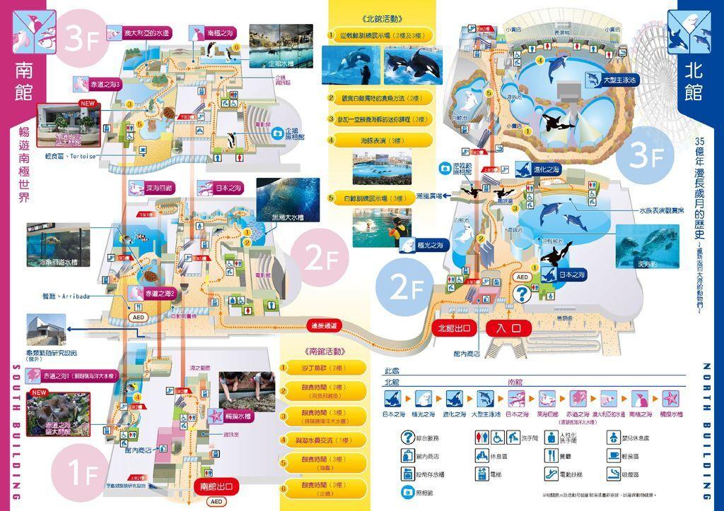 名古屋港水族館參觀地圖