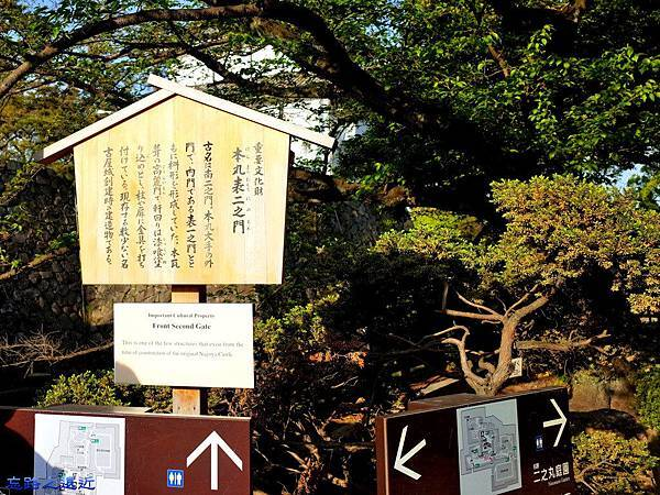 8名古屋城本丸表二之門介紹牌.jpg