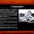 14名古屋城本丸御殿史蹟介紹.jpg