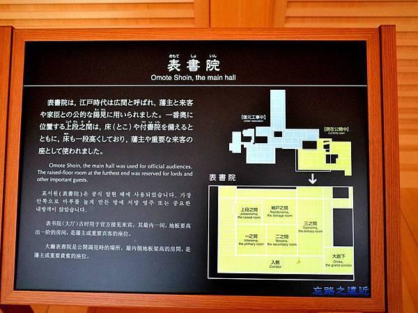 18名古屋城本丸御殿表書院介紹.jpg