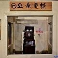 10犬山城下町昭和橫町公共電話.jpg