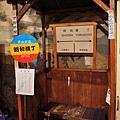 11犬山城下町昭和橫町公車站.jpg