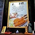 15犬山城下町どて万次郎招牌.jpg