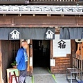 17犬山城下町舊磯部邸.jpg
