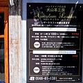 33犬山城下町犬山革工坊體驗招牌.jpg