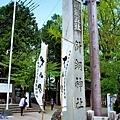 2針綱神社石碑.jpg