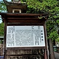4針綱神社說明牌.jpg